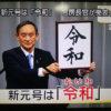 248番目にして初めての国書に由来する元号「令和」